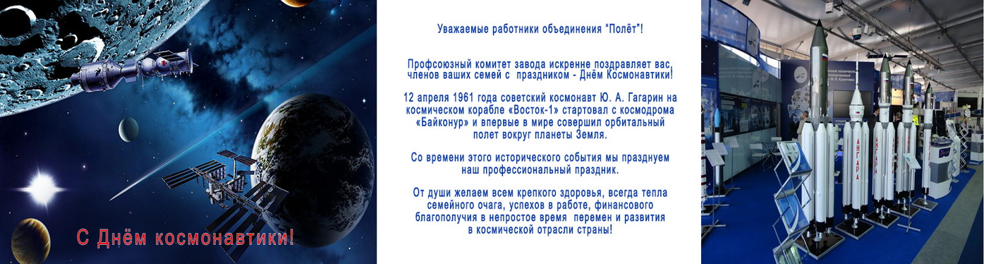 """Первичная профсоюзная организация производственного объединения """"Полёт"""""""