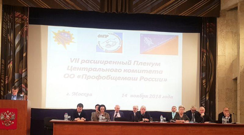 VII расширенный Пленум Центрального комитета ОО «Профобщемаш России»